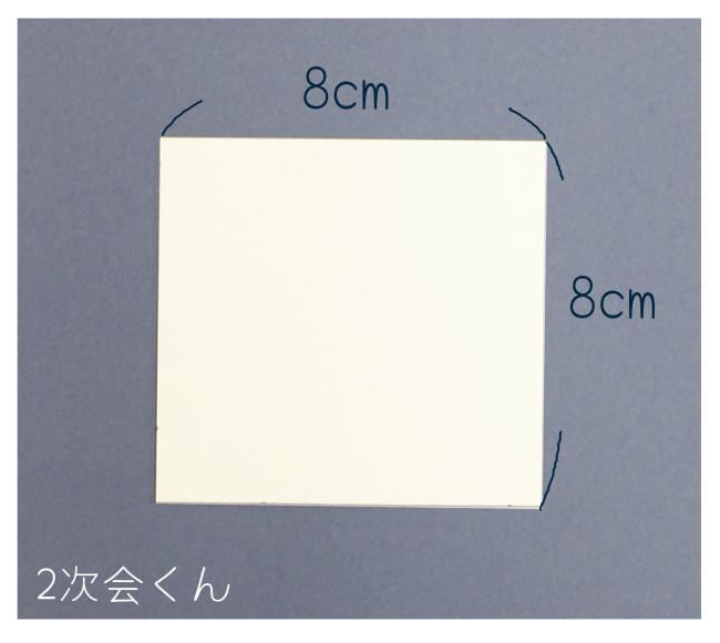 箱型紙8センチ角