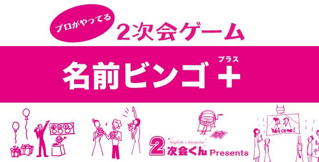 プロがやってる結婚式二次会ゲームを紹介!【名前ビンゴ+(プラス)編】