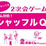 プロがやってる結婚式二次会ゲームを紹介!【チーム対抗!シャッフルQ編】