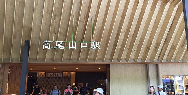 高尾山2次会03