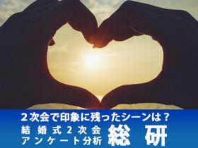 2次会コラムNo02