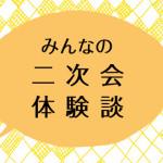 【失敗談】ラフな服装で結婚式二次会に参加してしまった!