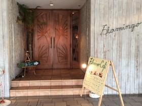 フラミンゴカフェ①外観