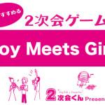 プロがすすめる  2次会ブーケセレモニーを紹介!【Boy Meets Girl編】