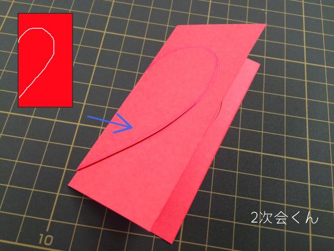 ハート形二つ折りして半型カット