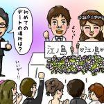 結婚式二次会のお薦めゲーム解説!【新郎新婦相性チェックゲーム】  ※司会台本付