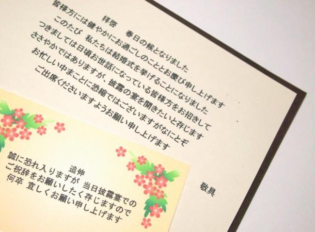 結婚式二次会の招待状(案内)に句読点はNG?