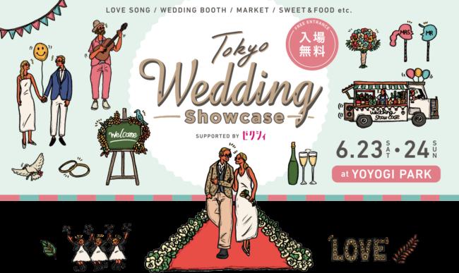 6月はウェディングフェスに行こう!『Tokyo Wedding Showcase』