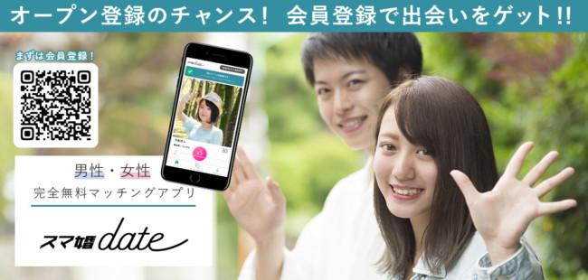 スマ婚デート!2次会参加者と出会えるマッチングアプリとは?