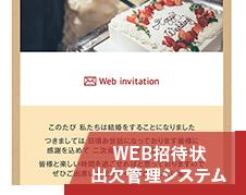 WEB招待状 出欠管理システム
