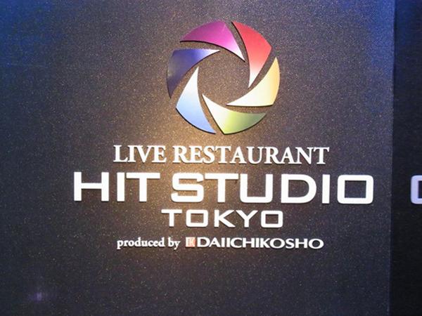 HIT STUDIO TOKYO